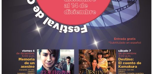 Festival de Cine Japonés 2019 para disfrutar el mes de Diciembre